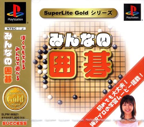 【中古】みんなの囲碁 SuperLite GOLD
