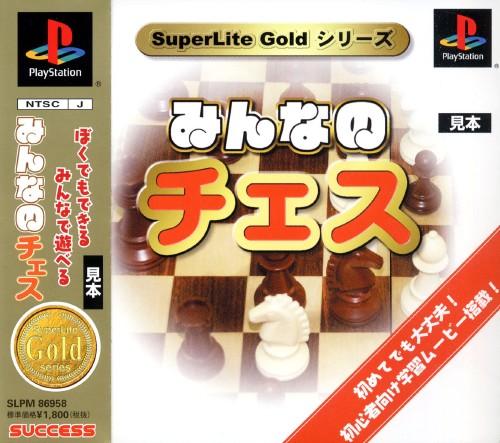 【中古】みんなのチェス SuperLite GOLD