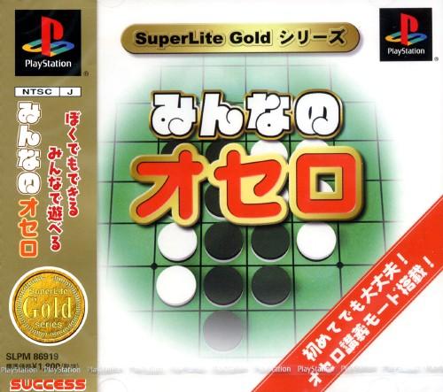 【中古】みんなのオセロ SuperLite GOLD