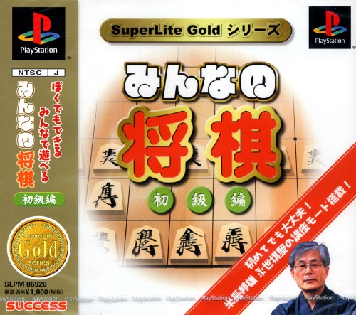 【中古】みんなの将棋 初級編 SuperLite GOLD
