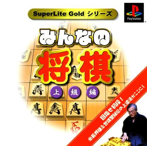 【中古】みんなの将棋 上級編 SuperLite GOLD