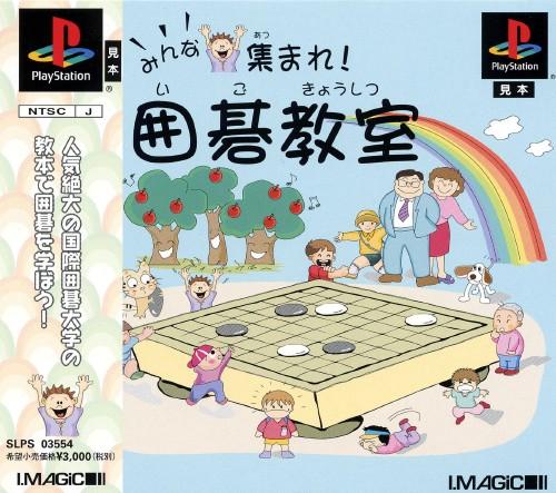 【中古】みんな集まれ!囲碁教室