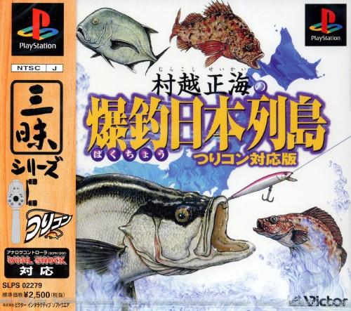 【中古】村越正海の爆釣日本列島 つりコン対応版 三昧シリーズ