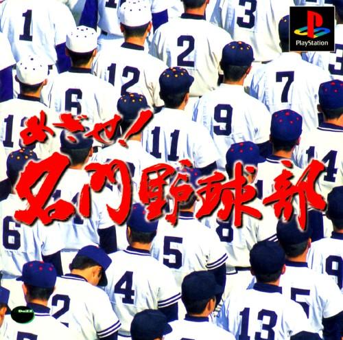 【中古】めざせ!名門野球部
