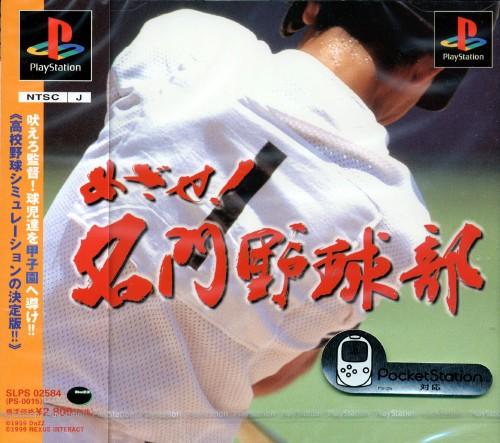 【中古】めざせ!名門野球部 廉価版