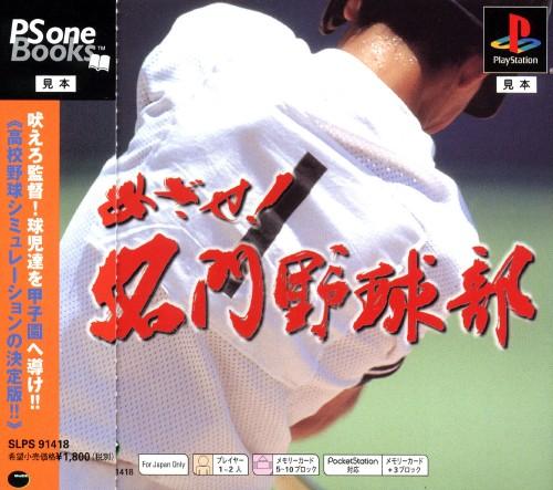 【中古】めざせ!名門野球部 PSoneBooks