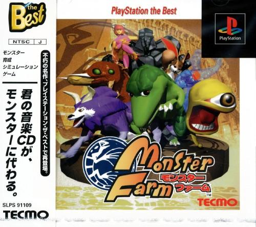 【中古】モンスターファーム PlayStation the Best
