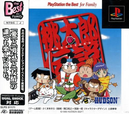 【中古】桃太郎伝説 PlayStation the Best for Family
