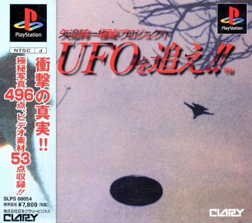 【中古】矢追純一極秘プロジェクト UFOを追え!!