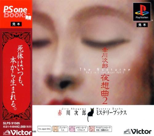 【中古】赤川次郎 夜想曲2 PSoneBooks