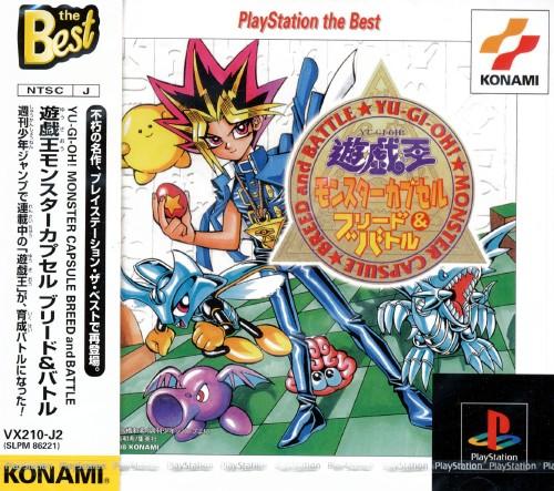 【中古】遊戯王 モンスターカプセル ブリード&バトル PlayStation the Best
