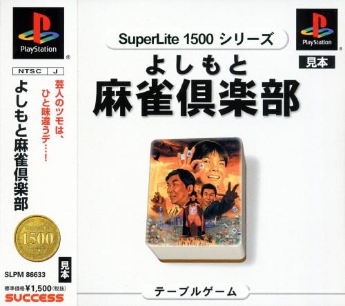 【中古】よしもと麻雀倶楽部 SuperLite 1500