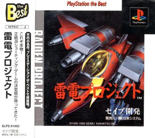 【中古】雷電プロジェクト PlayStation the Best