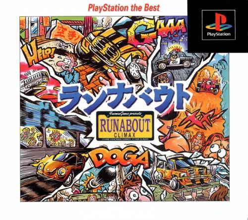 【中古】ランナバウト PlayStation the Best