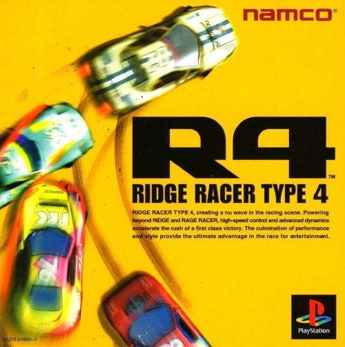 【中古】R4 −リッジレーサー タイプ4−