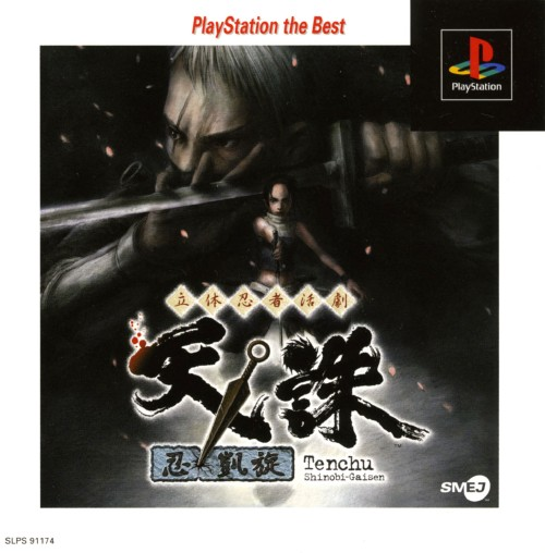 【中古】立体忍者活劇 天誅 忍凱旋 PlayStation the Best