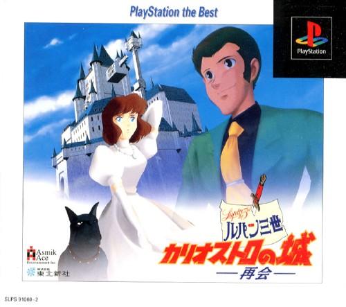 【中古】ルパン三世 カリオストロの城 −再会− PlayStation the Best