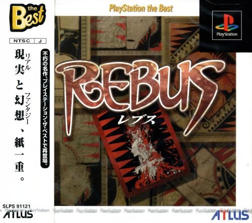 【中古】レブス PlayStation the Best