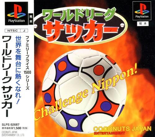 【中古】ワールドリーグサッカー ファミリープライス1500シリーズ