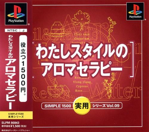 【中古】わたしスタイルのアロマテラピー SIMPLE1500実用シリーズ Vol.9