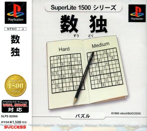 【中古】数独 SuperLite 1500