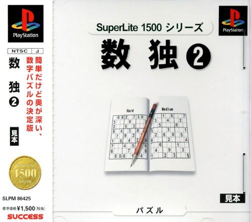 【中古】数独2 SuperLite 1500