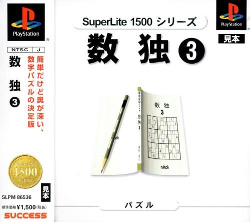 【中古】数独3 SuperLite 1500