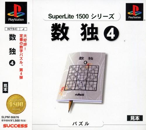 【中古】数独4 SuperLite 1500