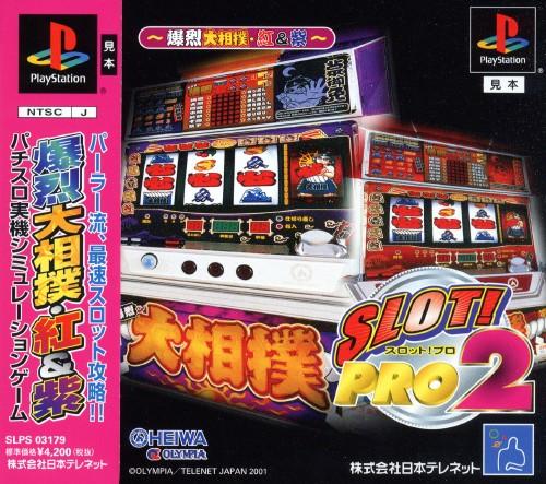 【中古】SLOT!PRO2 〜爆裂大相撲・紅&紫〜