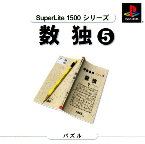 【中古】数独5 SuperLite 1500
