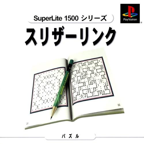 【中古】スリザーリンク SuperLite 1500