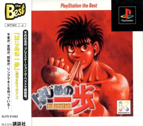 【中古】はじめの一歩 PlayStation the Best