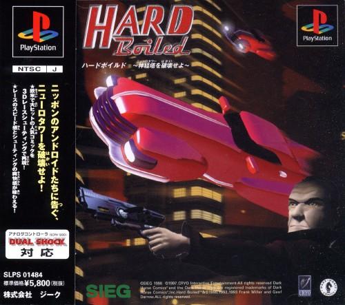 【中古】HARD Boiled ハードボイルド 〜神経塔を破壊せよ〜