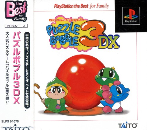 【中古】パズルボブル3DX PlayStation the Best for Family