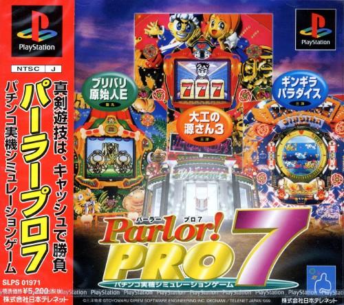 【中古】Parlor! PRO7