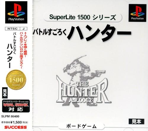 【中古】バトルすごろく ハンター SuperLite 1500