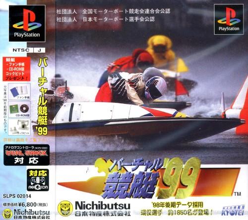 【中古】バーチャル競艇'99