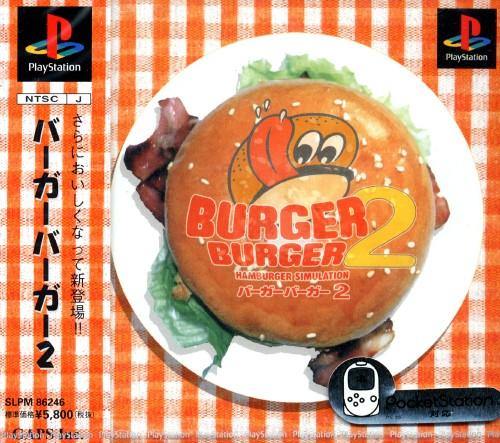 【中古】バーガーバーガー2