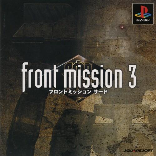 【中古】FRONT MISSION 3