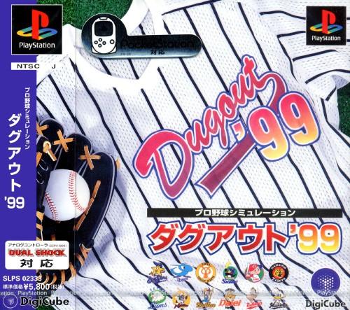 【中古】プロ野球シミュレーション ダグアウト'99
