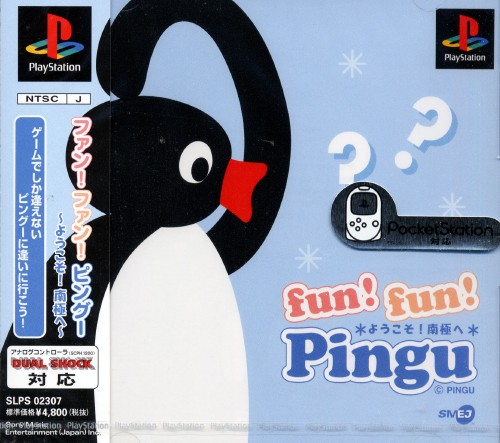 【中古】ファン! ファン! ピングー 〜ようこそ南極へ〜