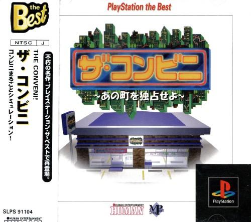 【中古】ザ・コンビニ 〜あの町を独占せよ〜 PlayStation the Best