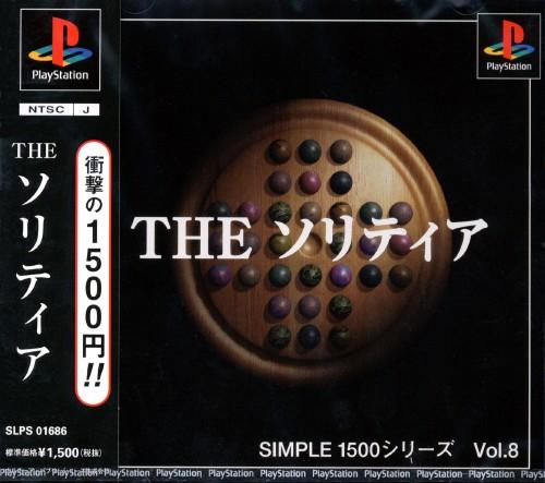 【中古】THE ソリティア SIMPLE1500シリーズ Vol.8
