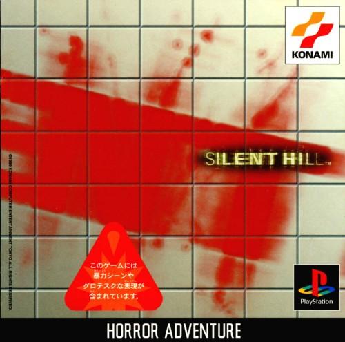 【中古】SILENT HILL