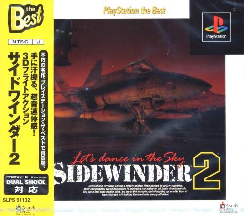 【中古】サイドワインダー2 PlayStation the Best