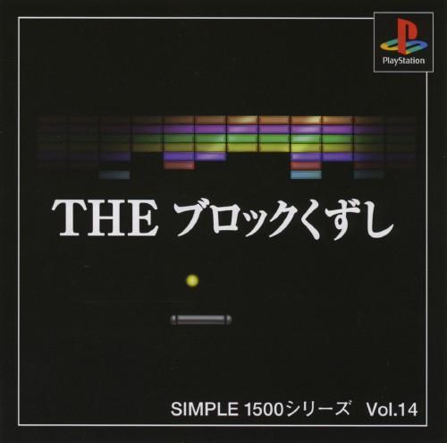 【中古】THE ブロックくずし SIMPLE1500シリーズ Vol.14