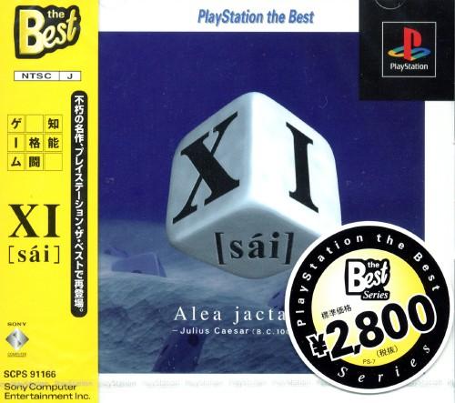 【中古】XI[sai] PlayStation the Best