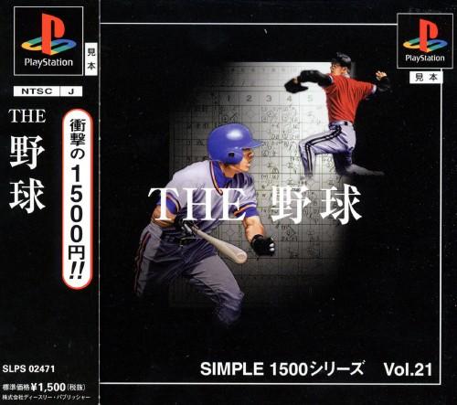 【中古】THE 野球 SIMPLE1500シリーズ Vol.21