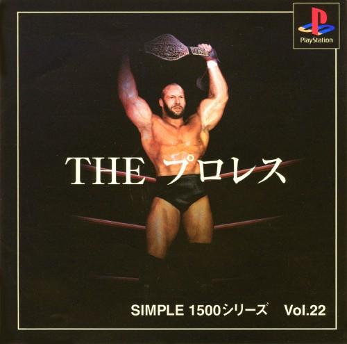 【中古】THE プロレス SIMPLE1500シリーズ Vol.22