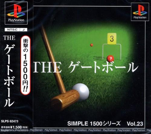 【中古】THE ゲートボール SIMPLE1500シリーズ Vol.23